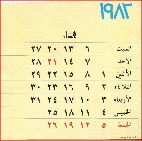 Iraqi Airways Calendar 1982
